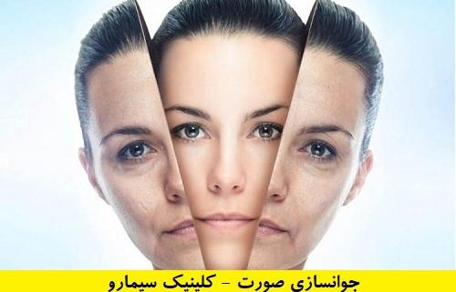 جوانسازی صورت