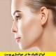 تکنیک های جوانسازی پوست