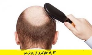 درمان های ریزش مو
