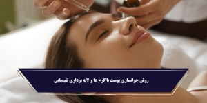 لایه برداری شیمایی در جوانسازی پوست