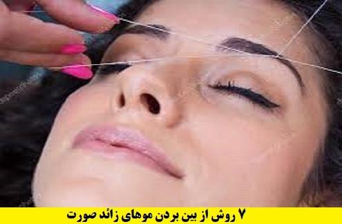 از بین بردن موهای صورت