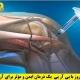 درمان آرتروز با پی آر پی