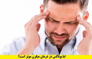 درمان بوتاکس در میگرن