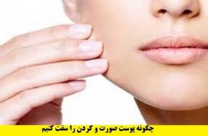 سفت کردن پوست صورت