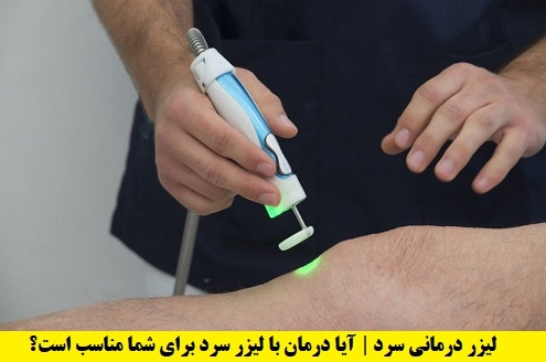 لیزر درمانی سرد