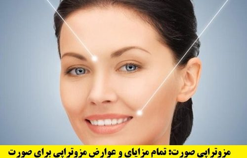 مزوتراپی صورت
